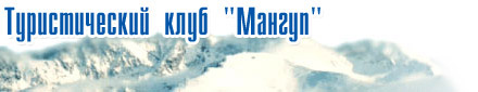 Туристический клуб «Мангуп»